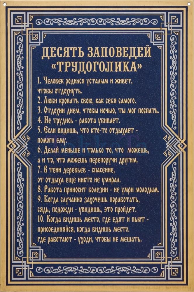7 заповедей для поздравления всей своей красоте